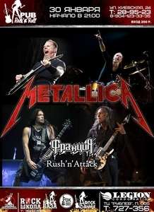 30 января Metallica cover party в Rock'n'Roll Pub