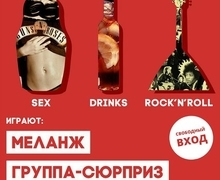 23 января Sex, Drinks, Rock'n'Roll